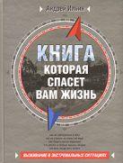 Ильин А.А. - Книга, которая спасет вам жизнь' обложка книги