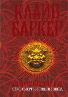 Баркер К. - Книги крови I-II: Секс, смерть и сияние звезд' обложка книги