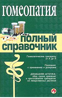 Гомеопатия. Полный справочник