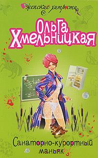 Женские хитрости. Детективы Н.Александровой, М.Беловой (обложка)