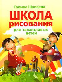 Школа рисования для талантливых детей Шалаева Г.П.