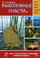 Рафеенко В.Д. - Рыболовные снасти' обложка книги