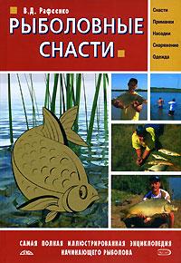 Рыболовные снасти Рафеенко В.Д.