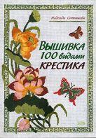 Сотникова Н.А. - Вышивка 100 видами крестика' обложка книги