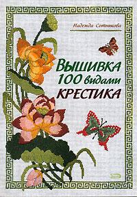 Вышивка 100 видами крестика Сотникова Н.А.