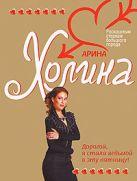 Холина А.И. - Дорогой, я стала ведьмой в эту пятницу!' обложка книги