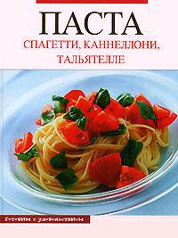 Паста. Спагетти, каннелони, тальятелле - фото 1