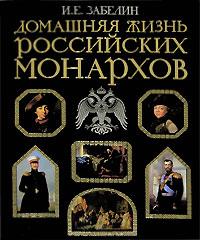 Домашняя жизнь российских монархов