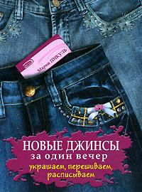 Новые джинсы за один вечер: украшаем, перешиваем, расписываем Пикуль М.Н.
