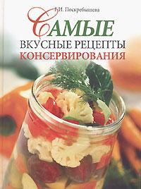 Самые вкусные рецепты консервирования Поскребышева Г.И.