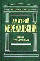 Мережковский Д.С. - Иисус Неизвестный' обложка книги