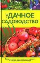 Семенов Н. - уДачное садоводство' обложка книги