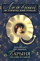 Дробина А.В. - Барыня уходит в табор' обложка книги