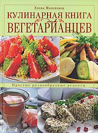 Кулинарная книга для вегетарианцев Молоховец Е.