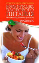 Воробьев В.И. - Новая методика здорового питания' обложка книги