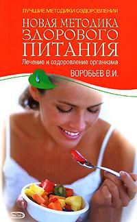 Новая методика здорового питания Воробьев В.И.