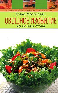 Овощное изобилие на вашем столе Молоховец Е.