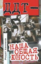 Хакимов Р. - ДДТ - наша общая юность' обложка книги