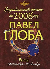 Весы. Зодиакальный прогноз на 2008 год