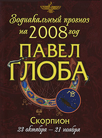 Скорпион. Зодиакальный прогноз на 2008 год