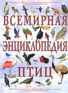 Элдертон Д. - Всемирная энциклопедия птиц' обложка книги