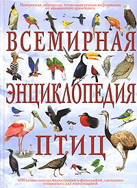 Всемирная энциклопедия птиц Элдертон Д.