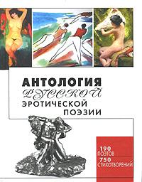 Антология русской эротической поэзии