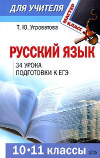 Русский язык: 10-11 классы: 34 урока подготовки к ЕГЭ Угроватова Т.Ю.