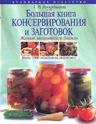 Поскребышева Г.И. - Большая книга консервирования и заготовок. Живые витамины в банках' обложка книги