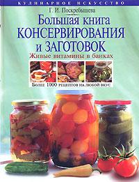 Большая книга консервирования и заготовок. Живые витамины в банках Поскребышева Г.И.