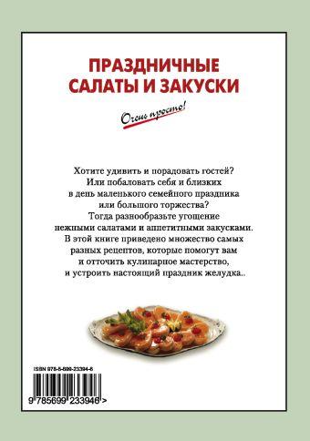 Праздничные салаты и закуски Выдревич Г.С., сост.
