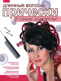 Длинные волосы. Прически от casual дo glamour Кудинова Л.А.