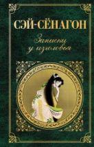 Сей-Сенагон - Записки у изголовья' обложка книги