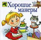Нефедова К.П. - Хорошие манеры' обложка книги