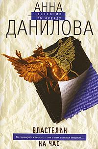 Властелин на час Данилова А.В.