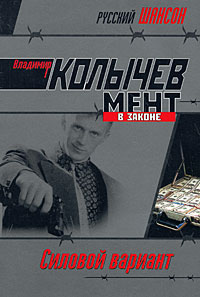 Силовой вариант Колычев В.Г.