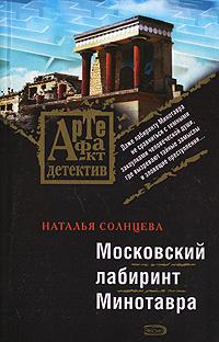 Московский лабиринт Минотавра: роман Солнцева Н.А.