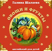 Овощи и фрукты Шалаева Г.П.