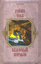 Хобб Р. - Безумный корабль' обложка книги