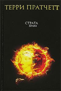 Пратчетт Т. - Страта: фантастические романы обложка книги