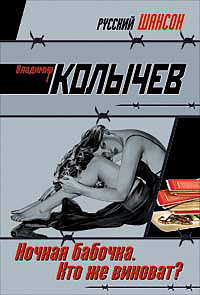 Ночная бабочка. Кто же виноват?: роман Колычев В.Г.