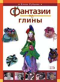 Фантазии из глины Рубцова Е.