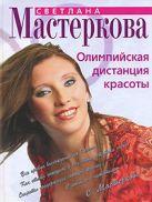 Мастеркова С. - Олимпийская дистанция красоты' обложка книги