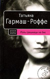 Роль грешницы на бис: роман Гармаш-Роффе Т.В.