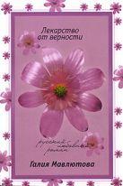 Мавлютова Г.С. - Лекарство от верности' обложка книги