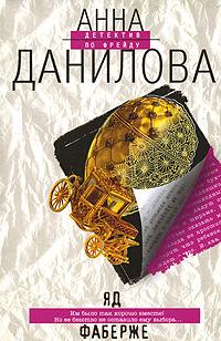 Яд Фаберже Данилова А.В.