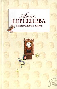 Ловец мелкого жемчуга: роман