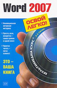 Word 2007. (+CD) - фото 1