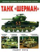 Форд Р. - Танк Шерман' обложка книги
