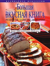 Большая вкусная книга. Рецепты, советы, истории